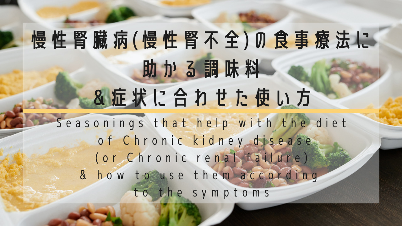 慢性腎臓病(慢性腎不全)の食事療法に 助かる調味料 &症状に合わせた使い方を紹介します。