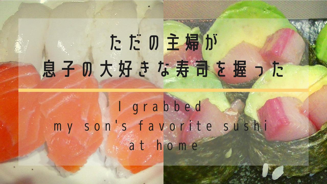 ただの主婦が息子の大好きな寿司を握りました。